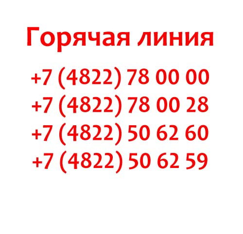 Контакты компании Тверская Генерация