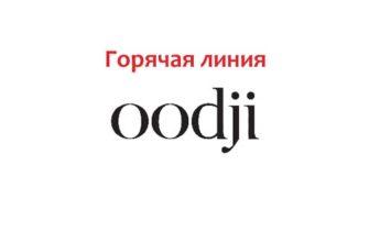 Горячая линия Oodji